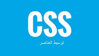 4 طرق لتوسيط العناصر باستخدام css