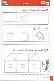 num%25C3%25A9risation0046 - كتاب موازي : قواعد الهندسة