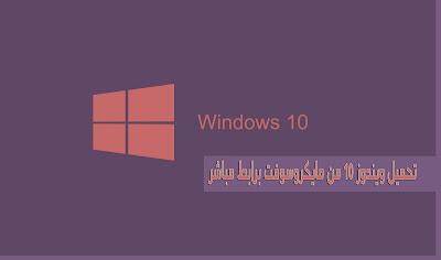 تحميل ويندوز 10
