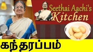 Chettinad Special | Kandarappam | Seethai Aachi's Kitchen
