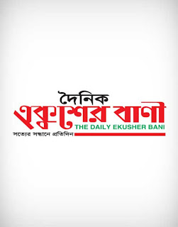the daily ekusher bani vector logo, the daily ekusher bani logo vector, the daily ekusher bani logo, the daily ekusher bani, দৈনিক একুশের বাণী লোগো, newspaper logo vector, the daily ekusher bani logo ai, the daily ekusher bani logo eps, the daily ekusher bani logo png, the daily ekusher bani logo svg