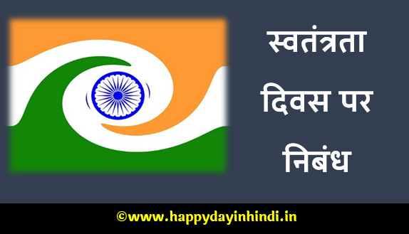 15 अगस्त भारतीय स्वतंत्रता दिवस पर भाषण