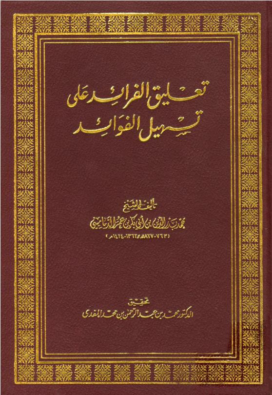 Kitab Nahwu Pdf