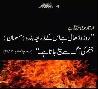 Ramzan-mubarak-Hazrat-Muhammad-Saww