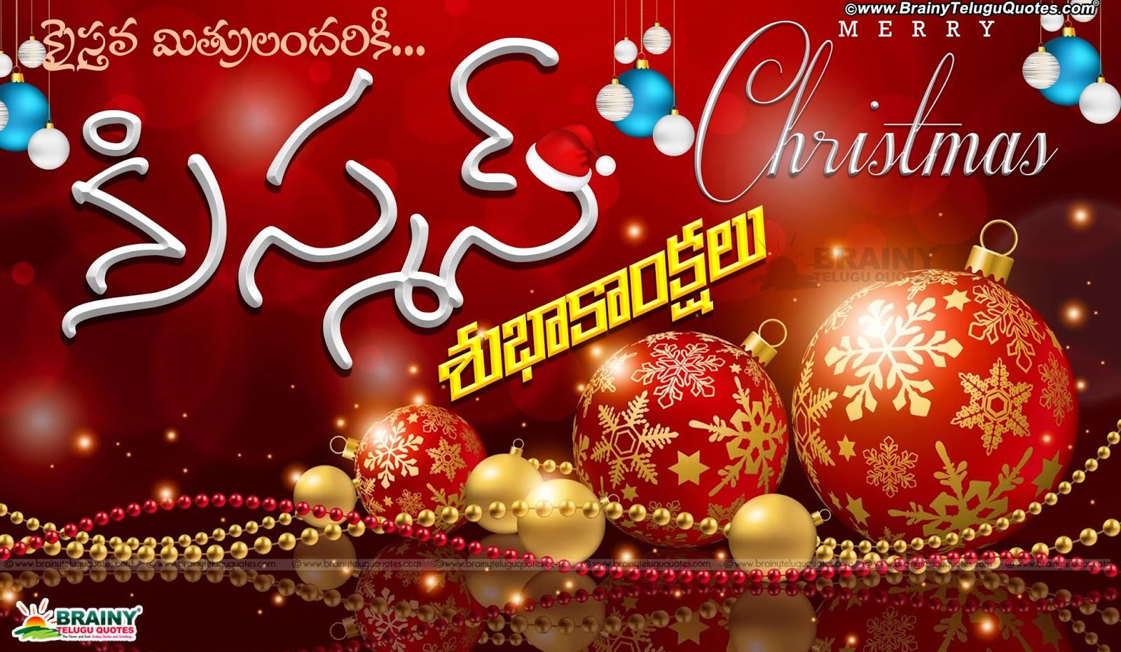 Telugu Christians Christmas Greetings   BrainyTeluguQuotes.comTelugu quotes English quotes Hindi ...
