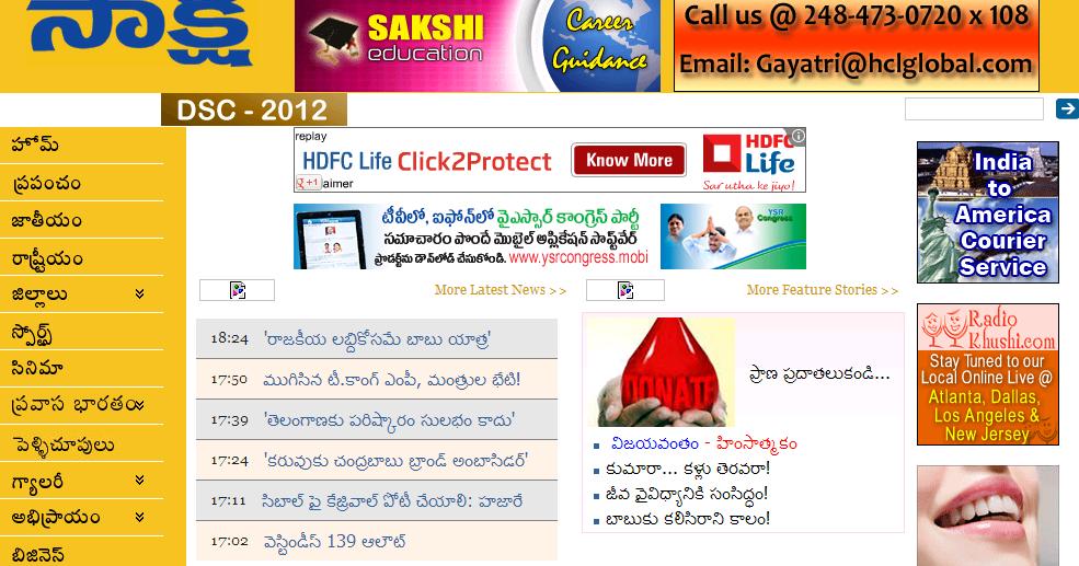 Sakshi Epaper Telugu – Home Exsplore