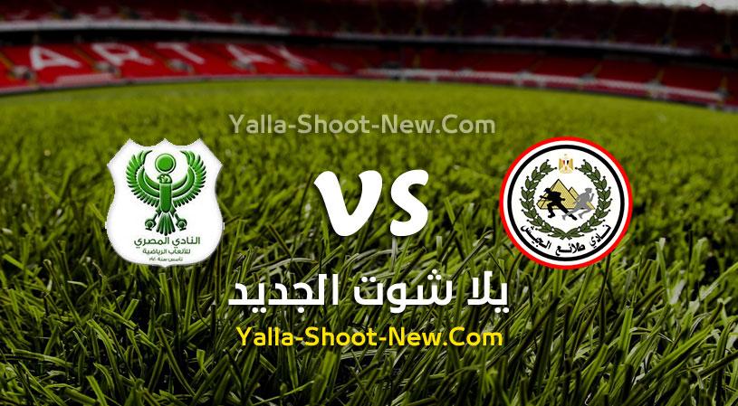 مباراة طلائع الجيش والمصري