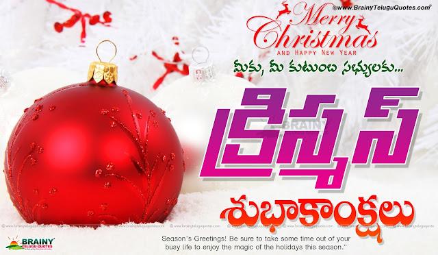 Messages for Christmas in Telugu, Telugu Online Greetings, Best Telugu Christmas Wishes