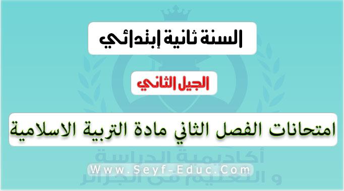 امتحانات الفصل الثاني مادة التربية الاسلامية للسنة الثانية ابتدائي الجيل الثاني