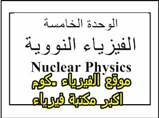 كتاب الفيزياء النووية بالغة العربية pdf برابط مباشر