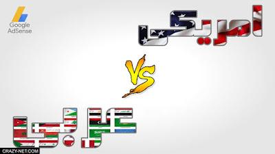 ما الفرق بين حساب ادسنس الامريكى و العربى