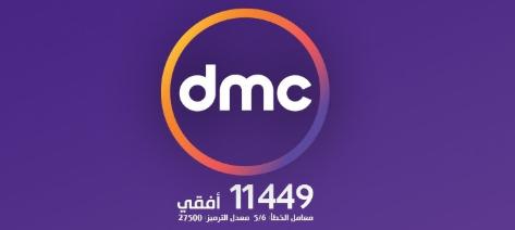 تردد شبكة قنوات دي إم سي 2018 أحدث ترددات dmc channels