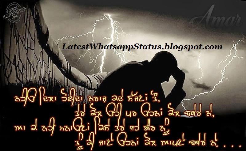 Romantic Punjabi Shayari For Girlfriend Whatsapp Status Quotes