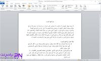 تحميل برنامج وورد 2019 عربي