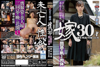 HQIS-024 Hungry Body Of Henry Tsukamoto Original Daughter-in-law 30-year-old Second Death Anniversary – Hitomi Enshiro, Saryu Usui