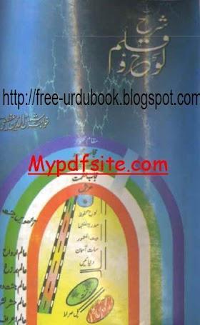 Loh o Qalam By Khawaja Shamsudin Azeemi