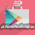 تحميل التطبيقات و الألعاب مجانا من بلاي سطور بذون انترنت وللجميع مستعملي اتصالات المغرب