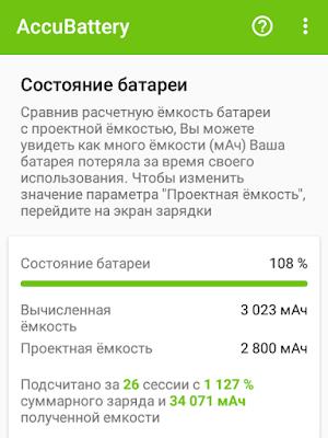 Состояние батареи в приложении AccuBattery
