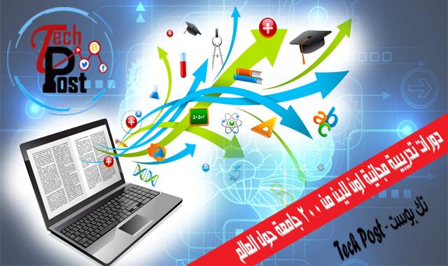 دورات تدريبية مجانية اون لاين من 200 جامعة حول العالم
