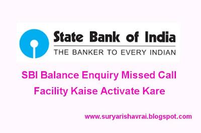 SBI Balance Enquiry ke liye Missed Call Facility Kaise Activate Kare