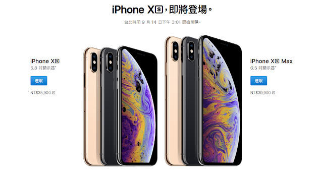iPhone XS / iPhone XS Max / iPhone XR 該買哪一台:橫豎都很貴的選購分析