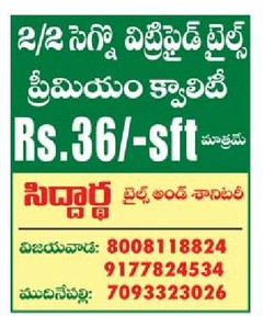 SIDDARTHA TILES AND SANITARY VIJAYAYAWADA & MUDINEPALLI  8008118824