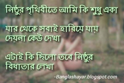 Bangla Very Sad Sms - Sad Bengali Sms for Girlfriend [2019