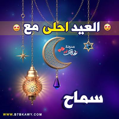 العيد احلى مع سماح