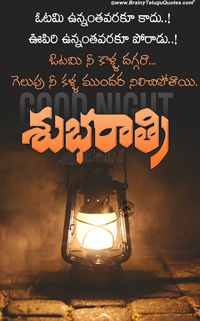 Good Night Motivational Quotes In English: Good Night Motivational Greetings Messages In Telugu
