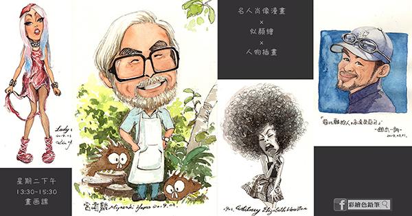 位於台中市北區的名人肖像畫畫課