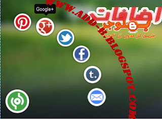 اضافة المشاركة عبر الشبكات الاجتماعية عائمة !