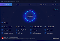 تحميل برنامج advanced systemcare 11 pro