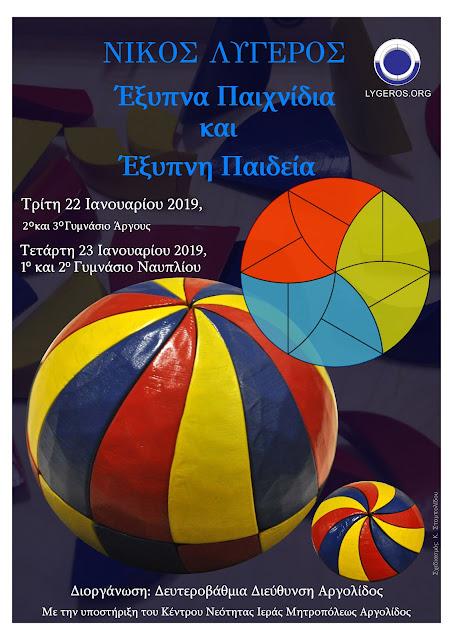 """Εκδηλώσεις παρουσίασης """"Στρατηγικών – Έξυπνων παιγνίων"""" για μαθητές της Αργολίδας"""