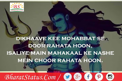 Mahadev Mahakal Hindi Status new 2018