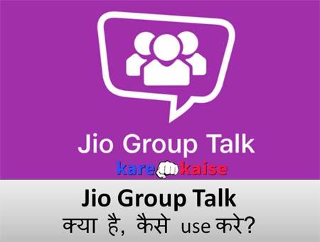 jio-group-talk-kya-hai-download-kare