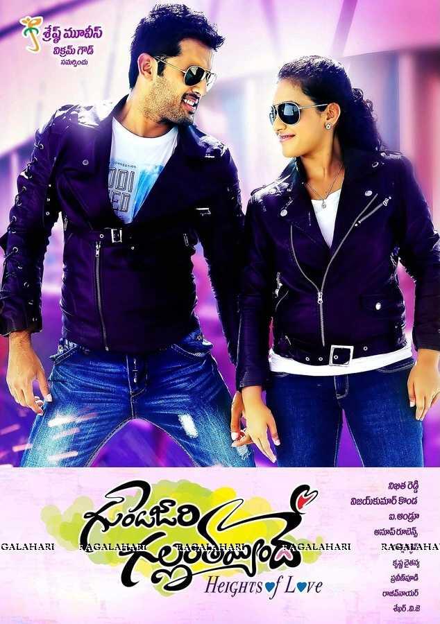 Poster Gunde Jaari Gallanthayyinde 2013 Movie Free Download Hindi Dubbed 300Mb