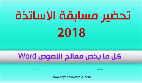كل ما يخص معالج النصوص Word مسابقة الاساتذة 2018