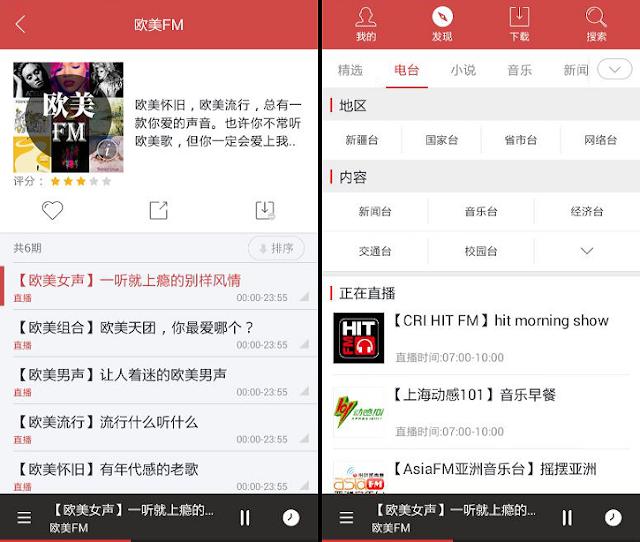 蜻蜓FM App