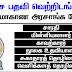 Government Job Vacancies 2018 - Electrician / Driver / Security / Librarian