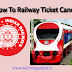 How To Railway Ticket Cancel | How To Ticket Cancel Charge?