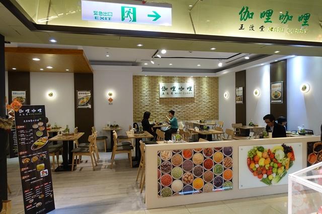 台北市捷運市政府站素食【伽哩咖哩 玉波堂】台北信義誠品美食街蔬食