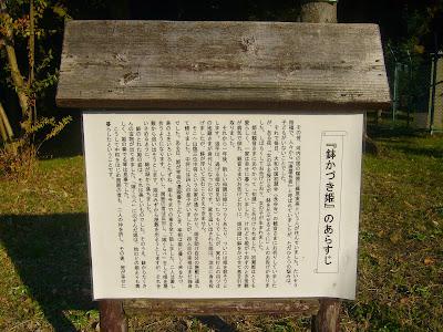 寝屋川公園 『鉢かづき姫』のあらすじ