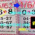 มาแล้ว...เลขเด็ดงวดนี้ 2ตัวตรงๆ หวยซองเรียงเบอร์ลาภผลพูนทวีงวดวันที่ 1/6/62