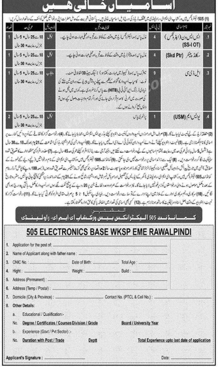 505 Electronics Base Workshop EME Rawalpindi Jobs May 2020 Download Application Form