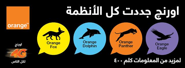 وظائف خالية فى شركة اورنج فى مصر 2021
