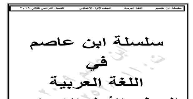 مذكرة لغة عربية للصف الأول الاعدادى ترم ثانى