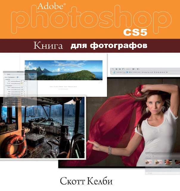 Adobe Photoshop CS5 Книга для фотографов. Скотт Келби/Scott Kelby