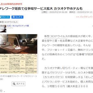 【Web紹介】日刊ゲンダイにおしごとパセラが紹介されました