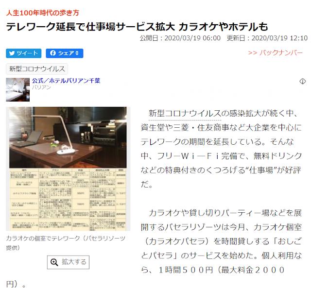 【Web紹介】日刊ゲンダイにおしごとパセラが紹介され…