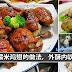 香软的糯米配上酥脆的鸡肉,绝对让你一口接一口吃不停!